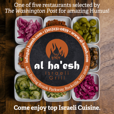 Al Ha'esh Israel Grill